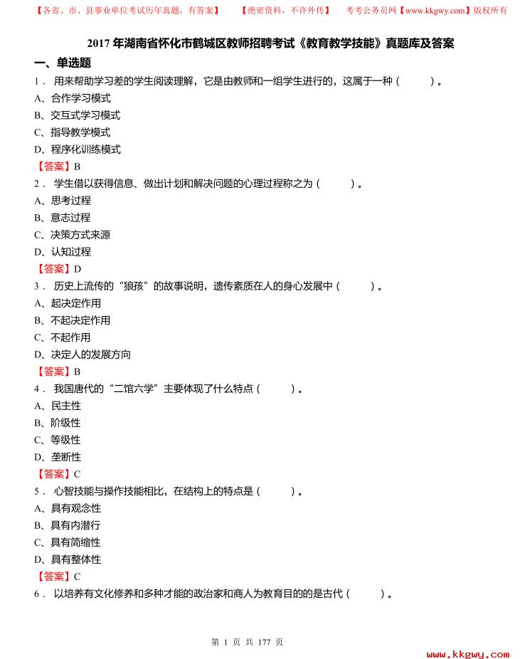 2017年湖南省怀化市鹤城区教师招聘考试《教育教学技能》真题库及答案