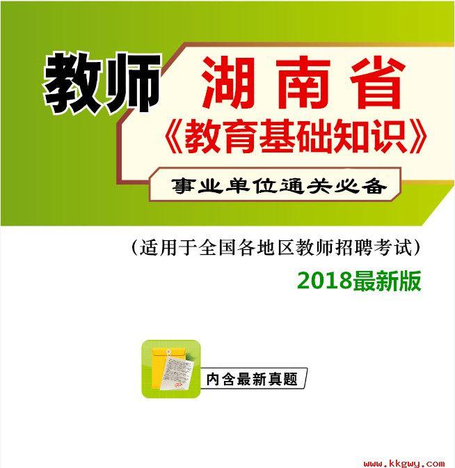 2018年湖南省教师招聘考试《教育基础知识》真题库及答案