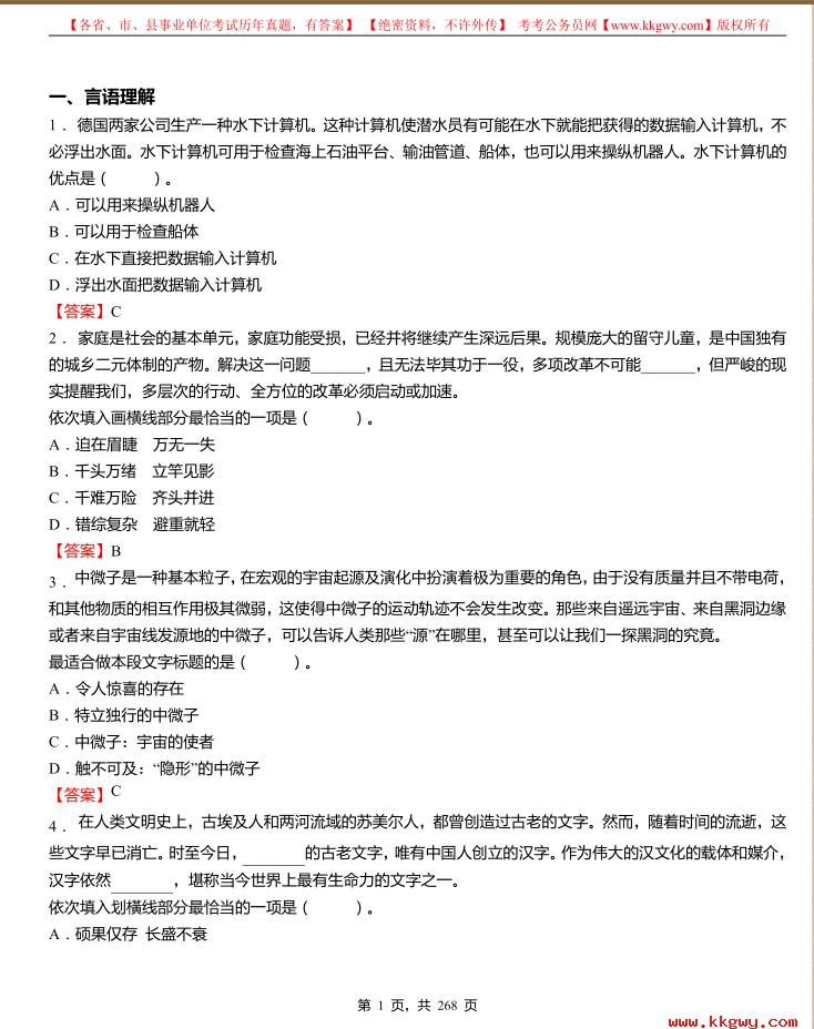 2017年湖南省衡阳耒阳市事业单位考试《行政职业能力测验》真题库及答案