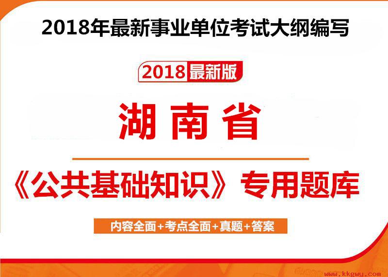 2018年湖南省事业单位考试《公共基础知识》1000题【必考题库】