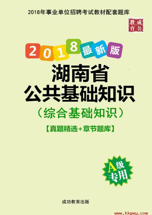 """2018年湖南省""""事业单位""""招聘考试《公共基础知识》题库【真题精选+章节题库】"""