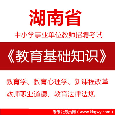 2019年湖南省中小学事业单位教师招聘考试《教育基础知识》真题库及答案【含解析】