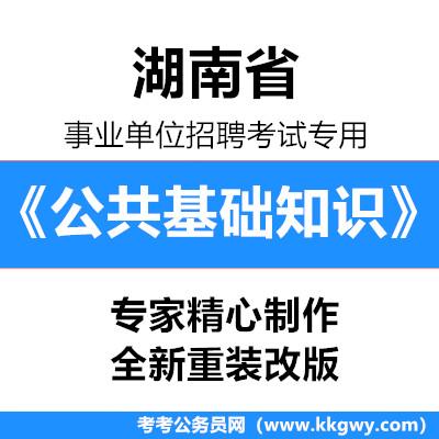 2020年湖南省事业单位招聘考试《公共基础知识》1000题【必考题库】