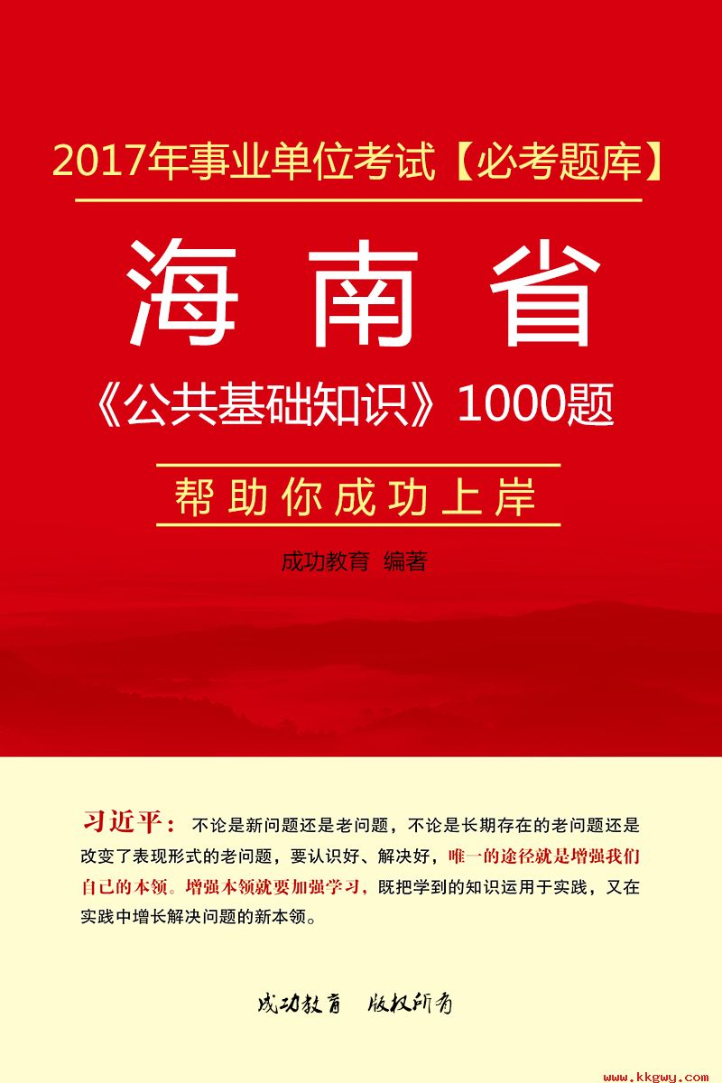 2017年海南省事业单位考试《公共基础知识》1000题【必考题库】