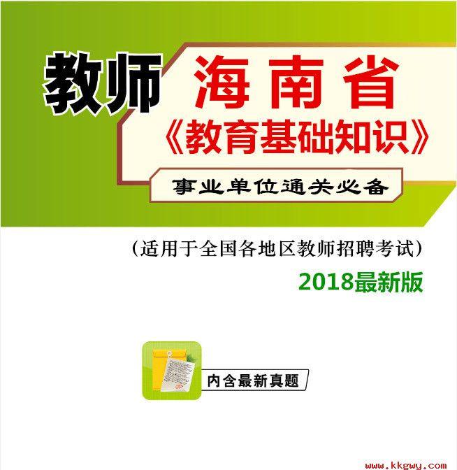2018年海南省教师招聘考试《教育基础知识》真题库及答案