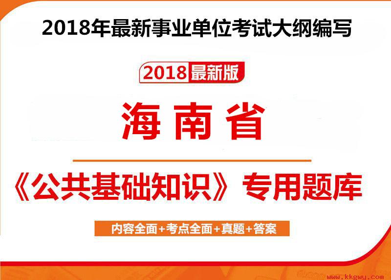 2018年海南省事业单位考试《公共基础知识》1000题【必考题库】