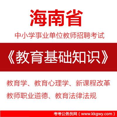 2020年海南省中小学事业单位教师招聘考试《教育基础知识》真题库及答案【含解析】