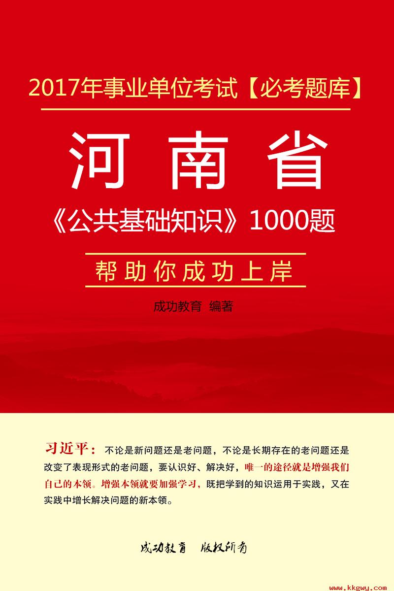 2017年河南省事业单位考试《公共基础知识》1000题【必考题库】