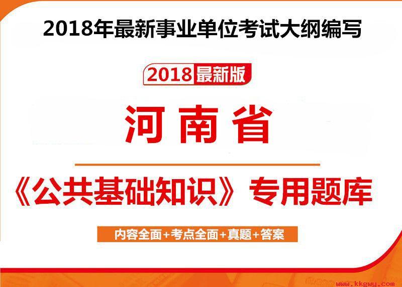 2018年河南省事业单位考试《公共基础知识》1000题【必考题库】