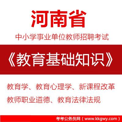 2019年河南省中小学事业单位教师招聘考试《教育基础知识》真题库及答案【含解析】