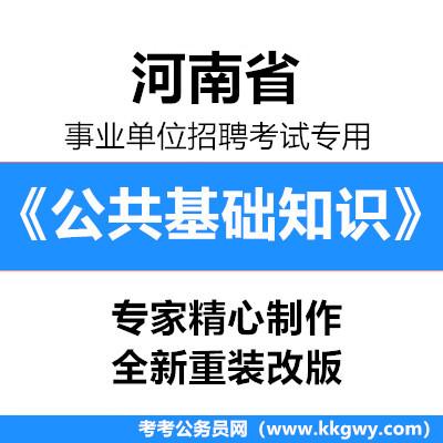 2020年河南省事业单位招聘考试《公共基础知识》1000题【必考题库】