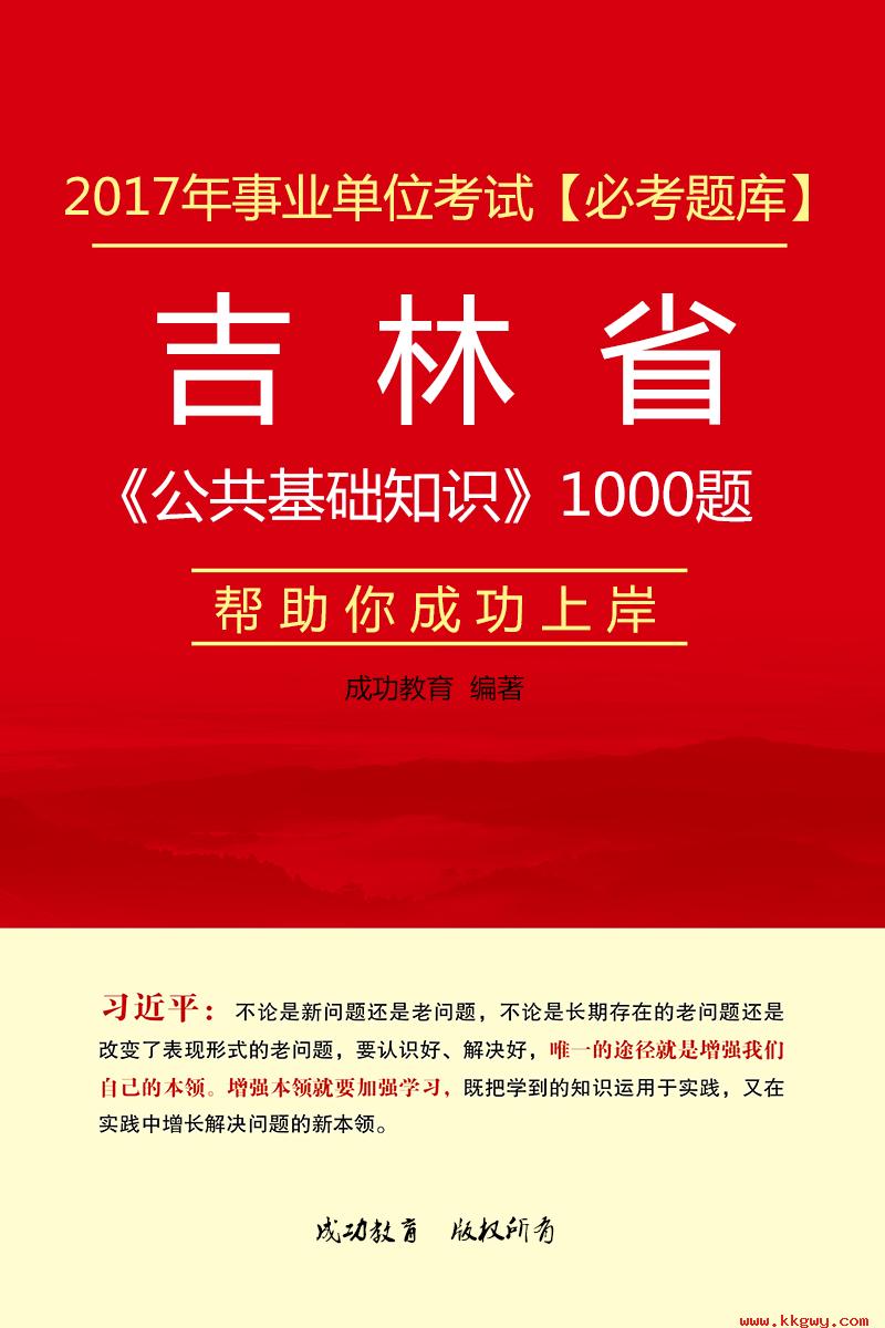 2017年吉林省事业单位考试《公共基础知识》1000题【必考题库】
