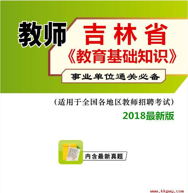 2018年吉林省教师招聘考试《教育基础知识》真题库及答案