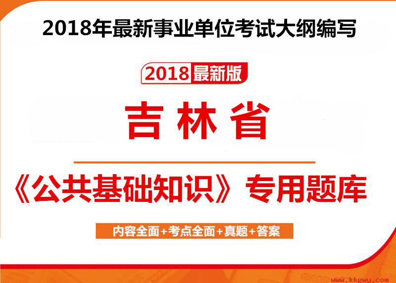 2018年吉林省事业单位考试《公共基础知识》1000题【必考题库】