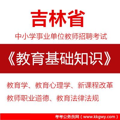 2019年吉林省中小学事业单位教师招聘考试《教育基础知识》真题库及答案【含解析】