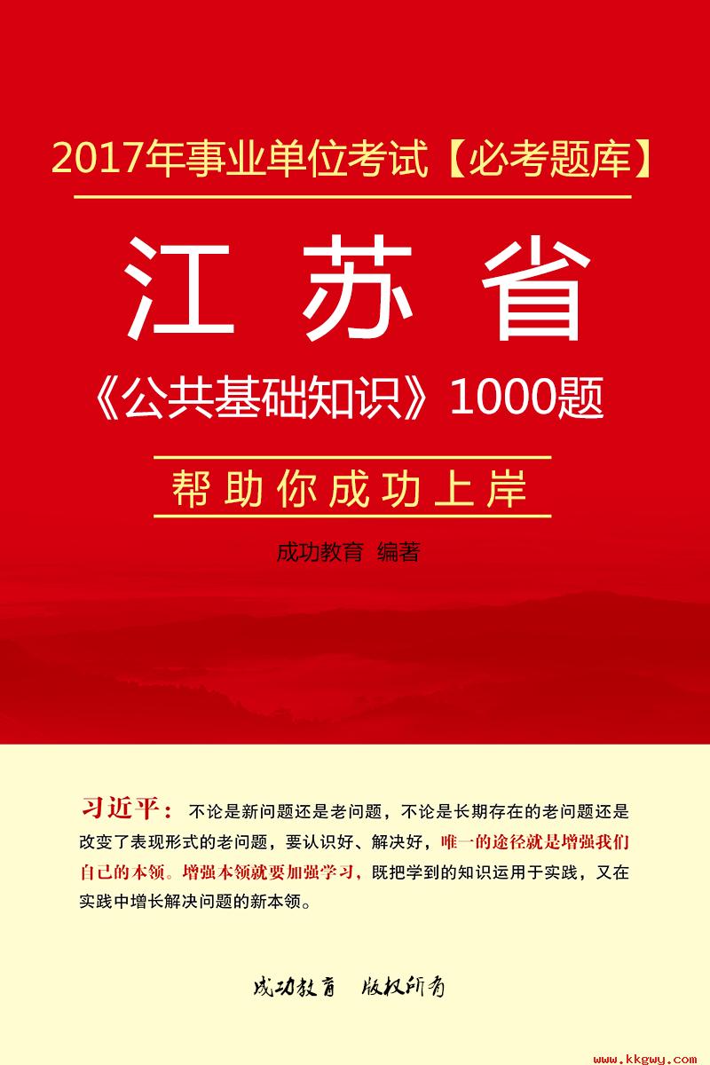 2017年江苏省事业单位考试《公共基础知识》1000题【必考题库】