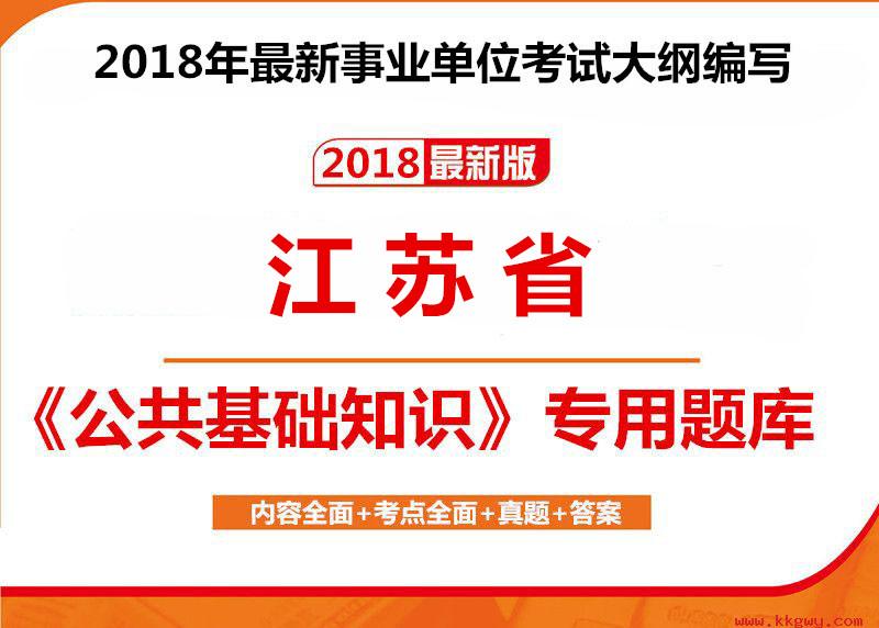 2018年江苏省事业单位考试《公共基础知识》1000题【必考题库】