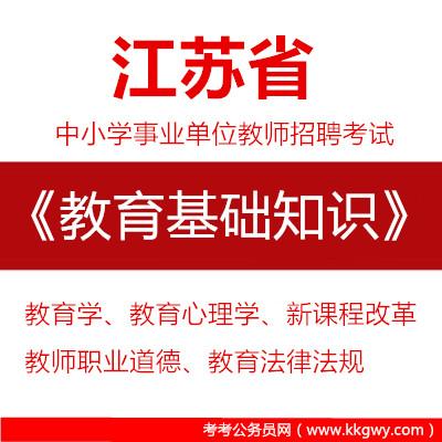 2020年江苏省中小学事业单位教师招聘考试《教育基础知识》真题库及答案【含解析】