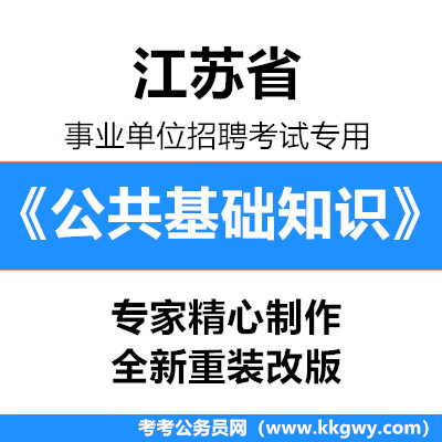 2020年江苏省事业单位招聘考试《公共基础知识》1000题【必考题库】