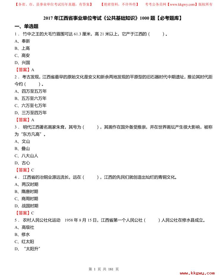 2017年江西省事业单位考试《公共基础知识》1000题【必考题库】