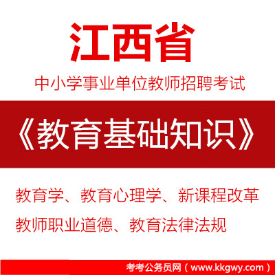 2020年江西省中小学事业单位教师招聘考试《教育基础知识》真题库及答案【含解析】