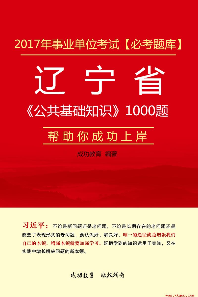 2017年辽宁省事业单位考试《公共基础知识》1000题【必考题库】