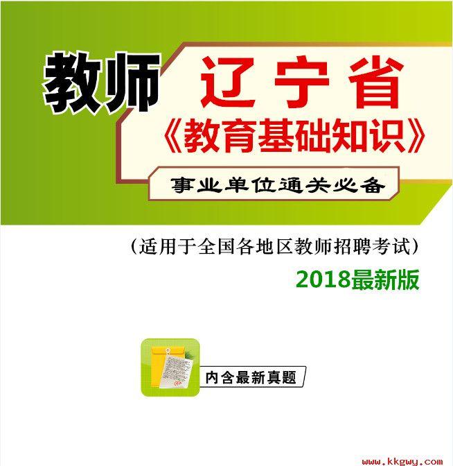 2018年辽宁省教师招聘考试《教育基础知识》真题库及答案