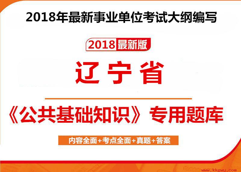 2018年辽宁省事业单位考试《公共基础知识》1000题【必考题库】