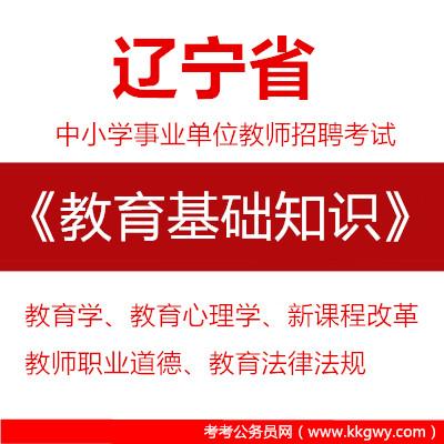 2019年辽宁省中小学事业单位教师招聘考试《教育基础知识》真题库及答案【含解析】