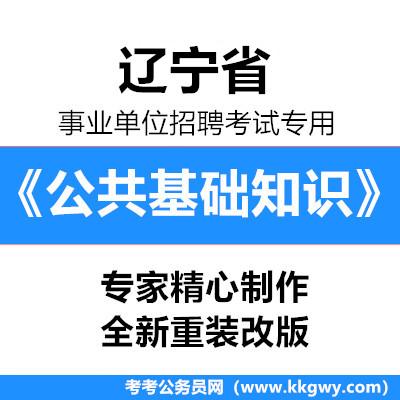 2020年辽宁省事业单位招聘考试《公共基础知识》1000题【必考题库】