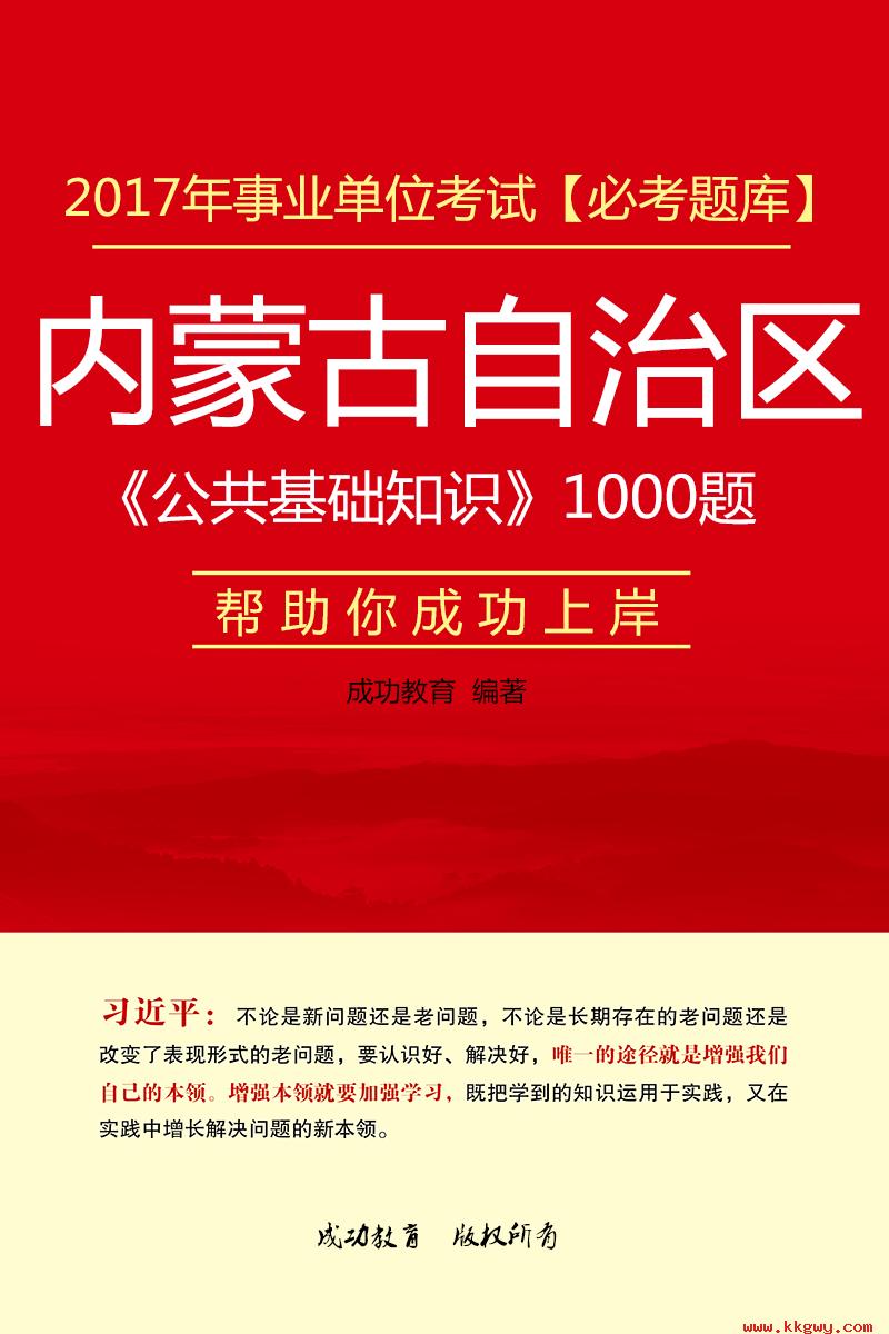 2017年内蒙古自治区事业单位考试《公共基础知识》1000题【必考题库】