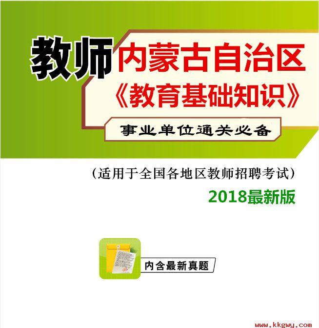 2018年内蒙古自治区教师招聘考试《教育基础知识》真题库及答案