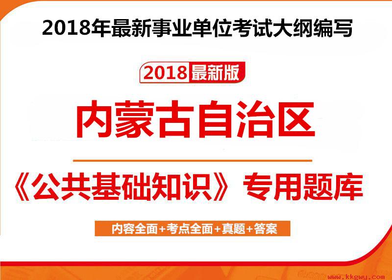 2018年内蒙古自治区事业单位考试《公共基础知识》1000题【必考题库】