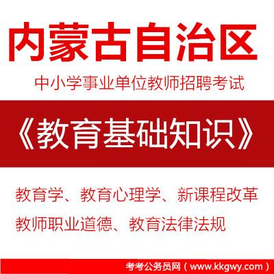 2019年内蒙古自治区中小学事业单位教师招聘考试《教育基础知识》真题库及答案【含解析】