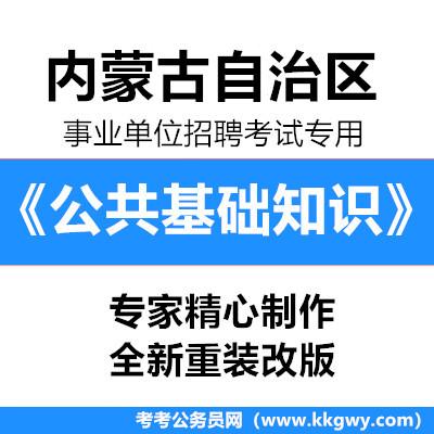 2020年内蒙古自治区事业单位招聘考试《公共基础知识》1000题【必考题库】