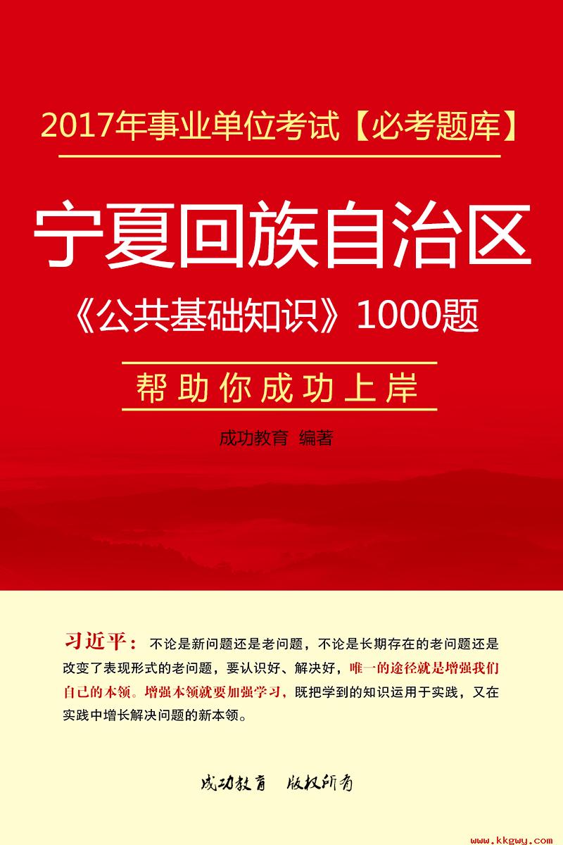 2017年宁夏回族自治区事业单位考试《公共基础知识》1000题【必考题库】