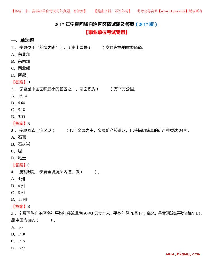 2017年宁夏回族自治区区情试题及答案【事业单位考试专用】