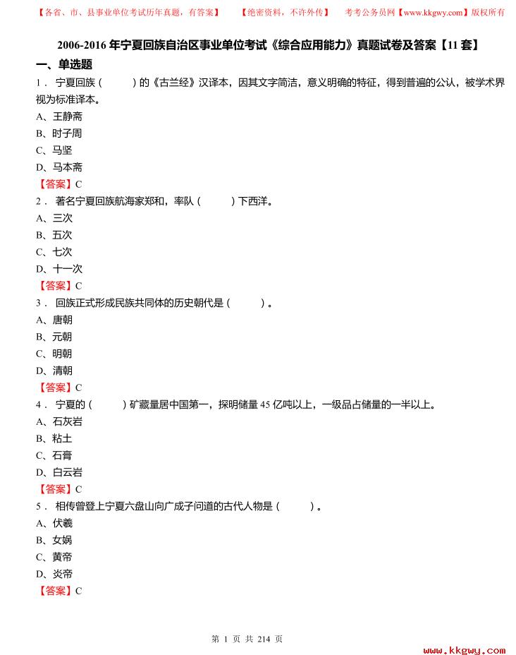 2006-2016年宁夏回族自治区事业单位考试《综合应用能力》真题试卷及答案【11套】