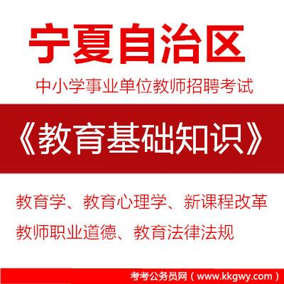 2020年宁夏自治区中小学事业单位教师招聘考试《教育基础知识》真题库及答案【含解析】
