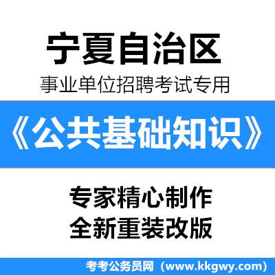 2020年宁夏自治区事业单位招聘考试《公共基础知识》1000题【必考题库】