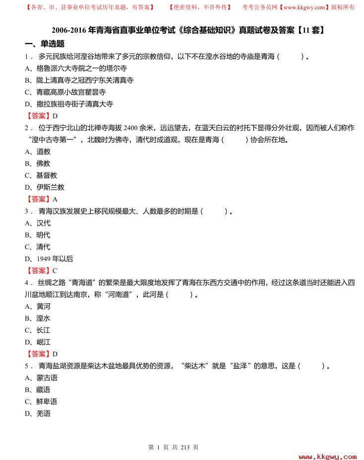 2006-2016年青海省直事业单位考试《综合基础知识》真题试卷及答案【11套】