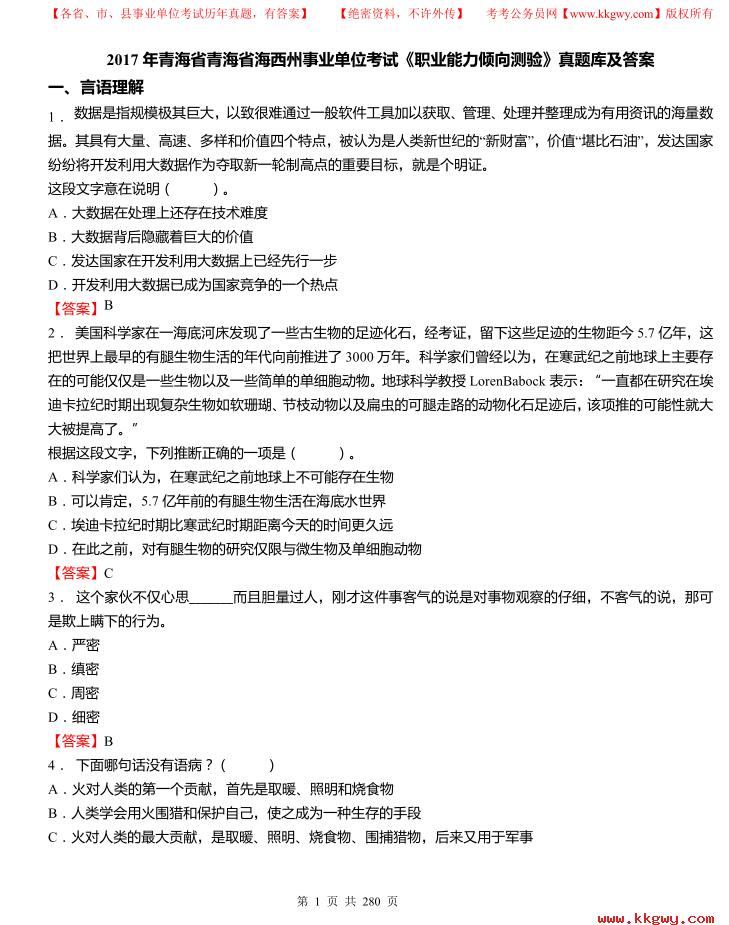 2017年青海省青海省海西州事业单位考试《职业能力倾向测验》真题库及答案