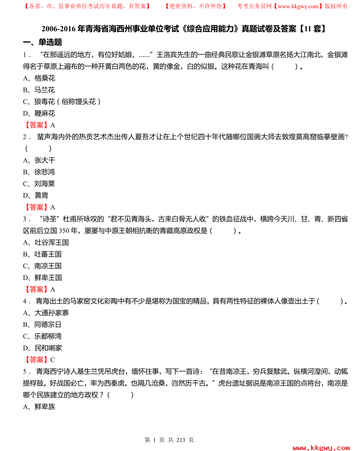 2006-2016年青海省海西州事业单位考试《综合应用能力》真题试卷及答案【11套】