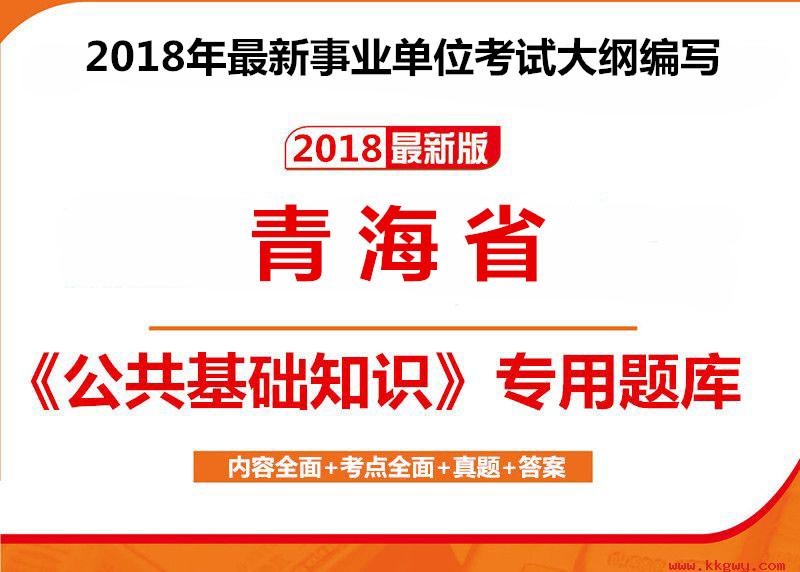 2018年青海省事业单位考试《公共基础知识》1000题【必考题库】