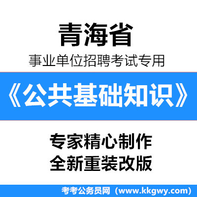2020年青海省事业单位招聘考试《公共基础知识》1000题【必考题库】