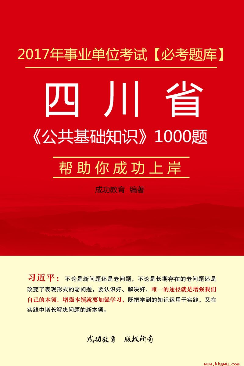2017年四川省事业单位考试《公共基础知识》1000题【必考题库】
