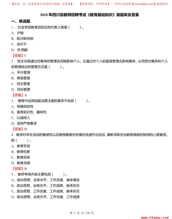 2018年四川省教师招聘考试《教育基础知识》真题库及答案.zip