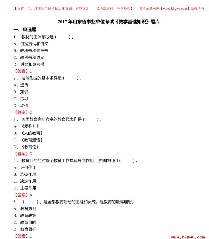 2017年山东省事业单位考试《教学基础知识》题库