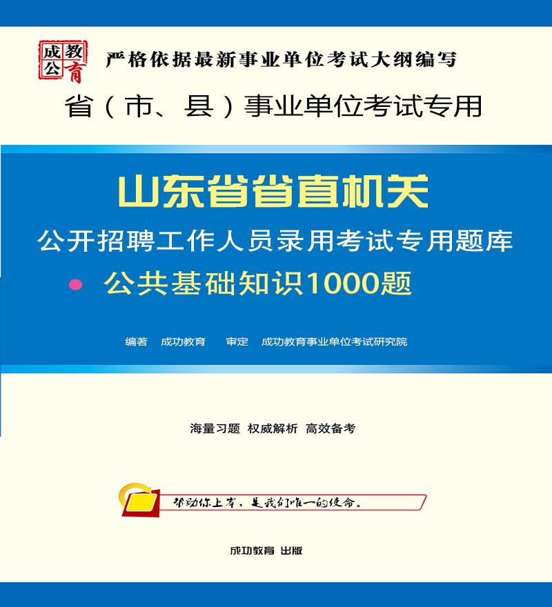 2017年山东省事业单位考试《公共基础知识》1000题【必考题库】
