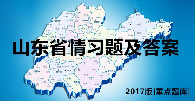2017年山东省事业单位考试情省况习题及答案[重点题库]